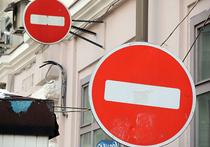 Прокуратура нашла нарушения при установке дорожных знаков в Москве