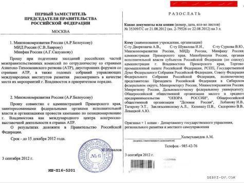 хабаровск владивосток столица дфо саммит атэс игорь шувалов